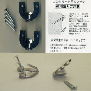 concrete- wall-hook-13
