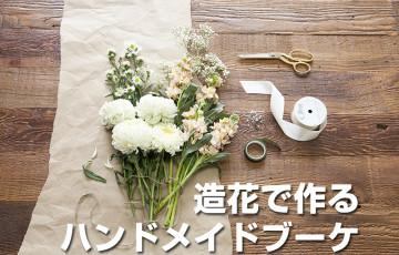 ブーケ 手作り 造花